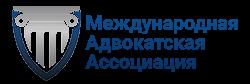 Международная Адвокатская Ассоциация
